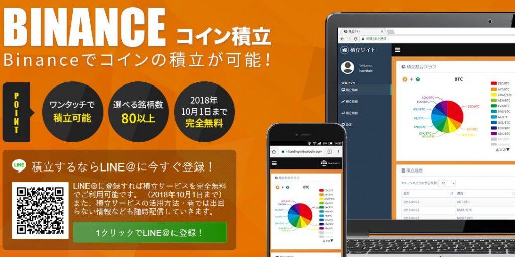 【仮想通貨ツール】 仮想通貨積立ツールのご案内!!