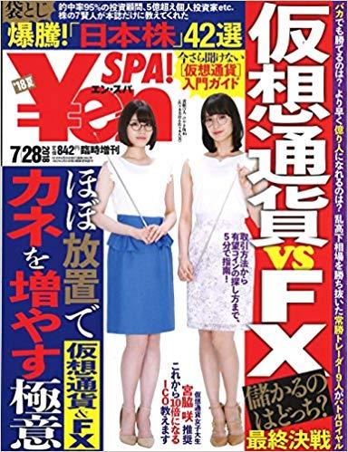 ことらが雑誌en_SPA! に紹介されました!